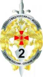 Полицейский,   2-й специальный полк полиции